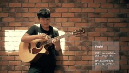 Fight-15岁少年李志尚演奏指弹吉他神曲-音悦麦田