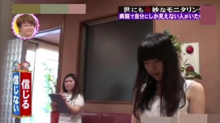 日本恶搞: 去医院, 只有自己才能看到的人! 其他