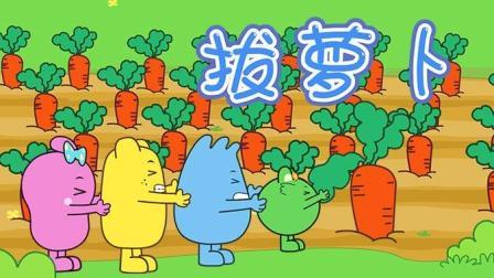 咕力儿歌: 拔萝卜