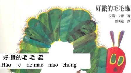 儿童绘本故事-好饿的毛毛虫