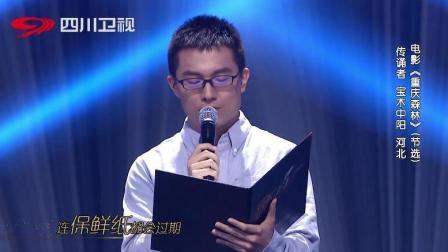 搞笑配音演员宝木中阳挑战经典电影《重庆森林