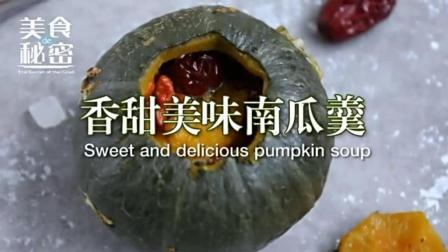 南瓜羹的做法全球美食攻略
