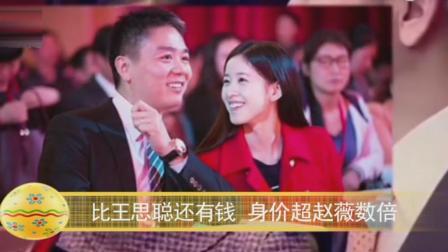 她24岁, 家产超赵薇数倍, 比王思聪还有钱, 中国富豪榜排名11位