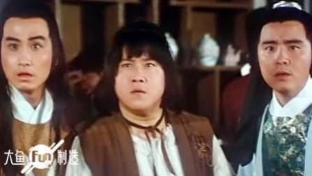 由尔冬升三兄弟编导演的疯狂无厘头武侠片, 比周星驰喜剧还早生十年 #大鱼FUN制造#