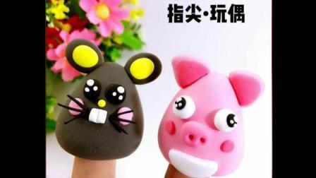 可爱小猪指尖玩偶, 一起用超轻粘土DIY手指上的有趣小动物