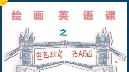 【L绘画英语】常见包包款式英文词汇简介教学 一