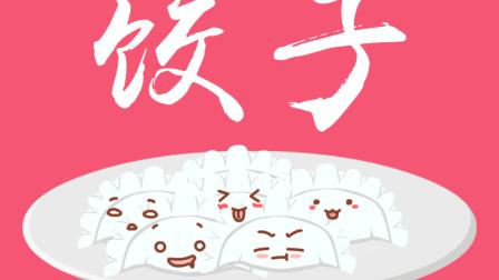 新的一年你吃了饺子吗?