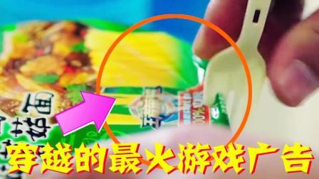 《春风十里》穿帮镜头: 秋水爸爸的方便面上印有穿越的游戏广告