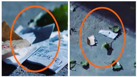 《春风十里》穿帮镜头: 肖红撕碎扔地的笔记本会变化
