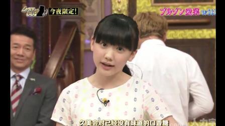 日本综艺: 芦田爱菜, 小萝莉初成长, 与帅哥挑战