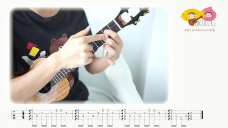 好久不见 / 陈奕迅 尤克里里弹唱教学【桃子鱼仔ukulele教室】