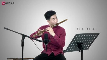 新爱琴从零开始学竹笛公益课程第四十四课  考级篇  《小开门》讲解