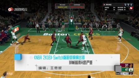 NBA2K18 Switch版游戏频频出错 掉帧崩溃问题严重