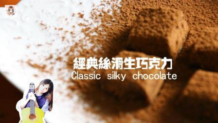 丝滑生巧克力的做法原来这么简单!