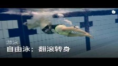游泳教学视频 蛙泳的正确打开方式