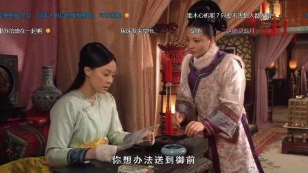 《甄嬛传》孙俪这回为什么要皇后照顾她呢, 让皇上答应这事, 这招太高了