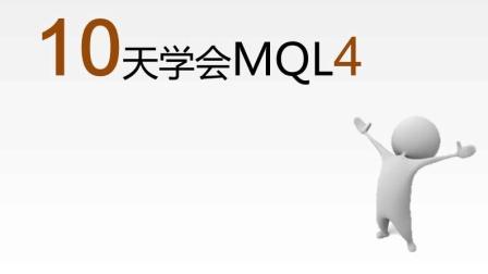 【10天学会MQL4】-- 自定义函数[交易1]