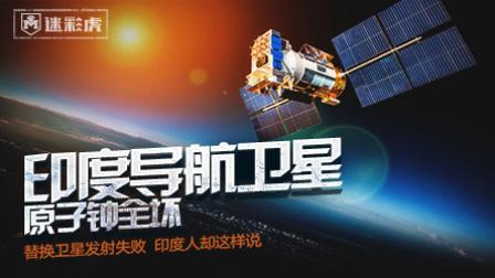 迷彩虎 第三季 印度导航卫星发射失败赖中国