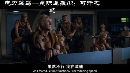 好莱坞25年前的科幻片, 特效连5毛钱都不值!