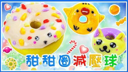 亲子手工甜甜圈软陶小摆件玩具 培乐多彩泥粘土扮家家玩具试玩 小伶玩具 汪汪队立大功