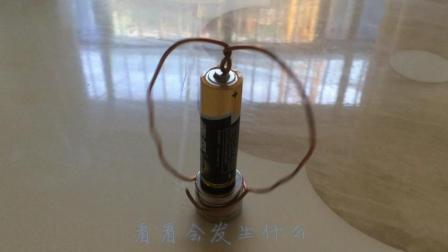 铜线, 干电池, 圆形磁铁三个凑在一起会发生什么? 你知道其中的原理吗