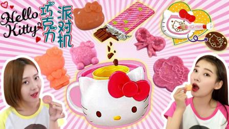 DIY可爱凯蒂猫巧克力食玩 新魔力玩具学校