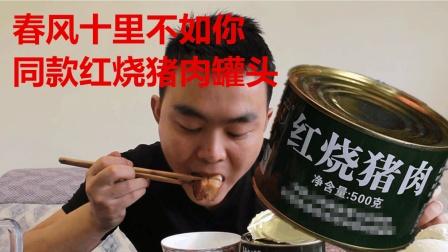 开罐试吃春风十里周冬雨同款红烧猪肉罐头, 居家旅行必备良品呢