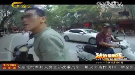 桂林: 男子驾车遇交警 竟当场连袋狂吞毒品