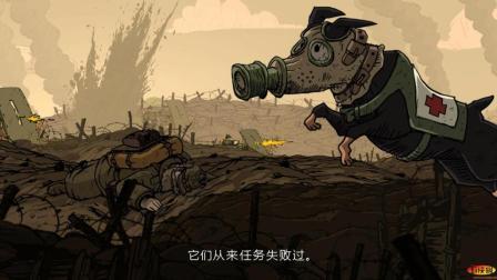 【勇敢的心: 伟大战争】扎心实况11: 全能工兵拯救世界, 毒气弹中寻觅家人
