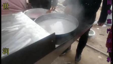 三羊开泰蒸汽凉皮机可做蔬菜凉皮 面皮 河粉 米粉博尔塔拉州