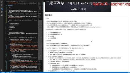 ApacheCN 机器学习实战 第13章 利用PCA来简化数据【1.理论】(2017-08-29 @片刻)- v2.0.0
