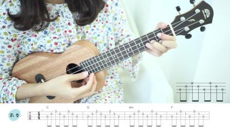 那些花儿 / 朴树(范玮琪) 尤克里里弹唱教学【桃子鱼仔ukulele教室】