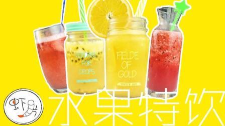 天这么热, 不如来杯自制夏日缤纷水果特饮?