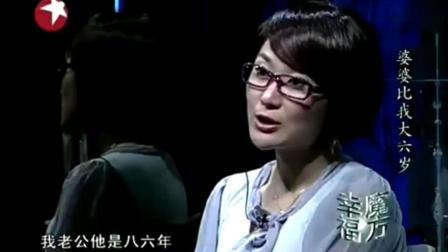 24岁农村小伙娶41岁上海有钱大妈, 婆婆和儿媳只差6岁天天吵架