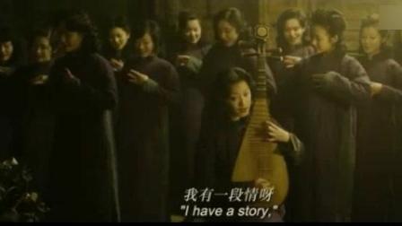 《金陵十三钗》里十二名妓合唱《秦淮景》, 看一次感动一次。