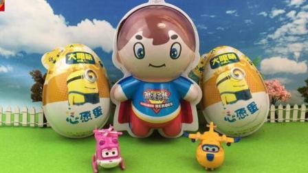寓教于乐奇趣蛋 第一季 超级飞侠拆小黄眼萌奇趣蛋 超人玩具蛋