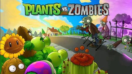 植物大战僵尸 第二章 Level 5-6 黑夜关卡 游戏演练 手游酷玩