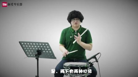新爱琴乐器《鼓懂》(从零开始学架子鼓)第五集——双击的演奏技巧 讲解