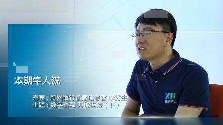 《牛人说》第159期新网银行专题《数字普惠 万能连接》(下)