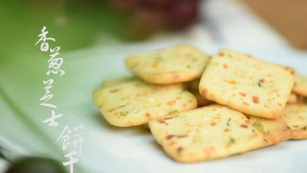 德普烘焙实验室 2017 香葱芝士饼干 37