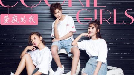Cookie Girls《爱疯的我》MV首播