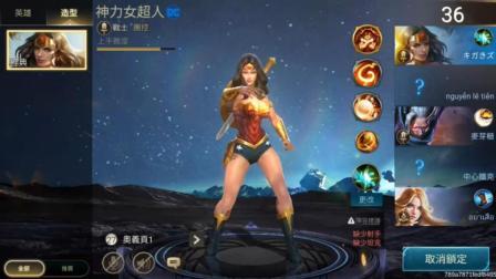 王者荣耀台湾版神力女超人上手简单技能粗暴三段位移
