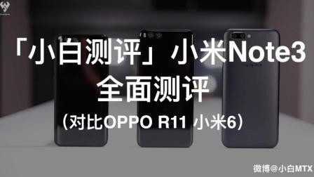 「小白测评」小米Note3全面测评(对比OPPO R11 小米6)