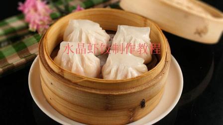美食做法: 如何简单制作粤式菜肴 水晶虾饺制作方法