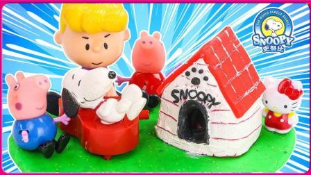培乐多彩泥创意DIY史努比房子 亲子手工橡皮泥扮家家玩具试玩 火影忍者 熊出没 奥特曼