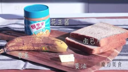 猫王三明治的做法之『舌尖上的美食』