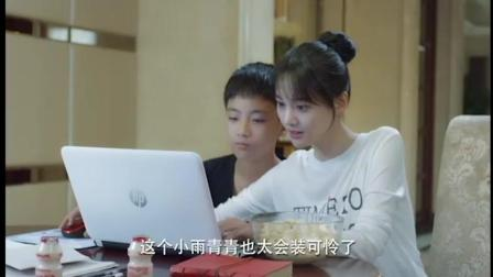 《微微一笑很倾城》杨洋在游戏里帮郑爽对付自己的三个好兄弟