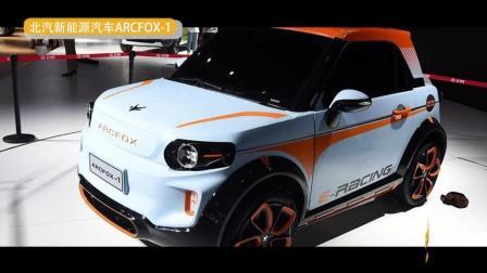 北汽新能源汽车arcfox-1, 一起来聊聊?