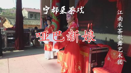 宁都采茶戏 哑巴新娘 陈秋萍