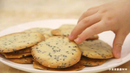 芝麻薄脆饼干这样做, 面粉鸡蛋搅一搅就搞定! 宝宝爱吃有营养